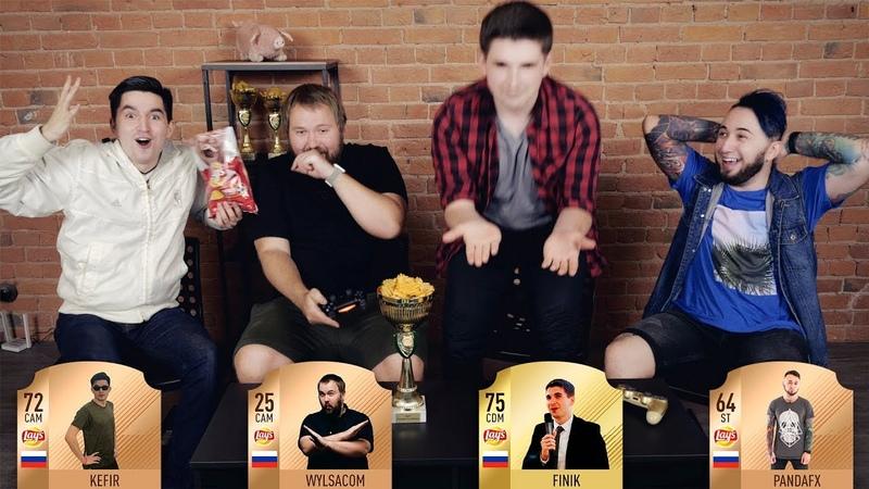 Эпичный турнир Ultimate Team - Wylsacom, KEFIR, PandaFX, Finito