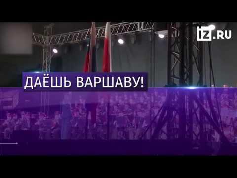 В Польше попытались сорвать концерт ансамбля имени Александрова