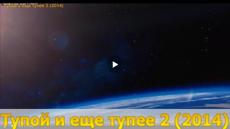 Тупой и еще тупее 2 (2014)