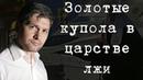 Александр Пасечник. Золотые купола в царстве лжи