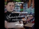 29 июня - Гастрономический европейский ужин в ресторане «Маймун»🍴