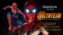 Обзор фигурки Железного Спайдермена Avengers Infinity War S H Figuarts Iron Spider Review