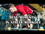 BEST MOMENTS IN STREET WORKOUT