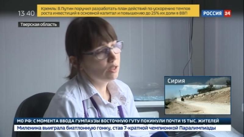 Россия 24 - В Тверской области открыли еще один фельдшерско-акушерский пункт - Россия 24
