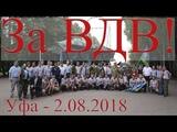 День Войск Дяди Васи (Уфа-2.8.18)