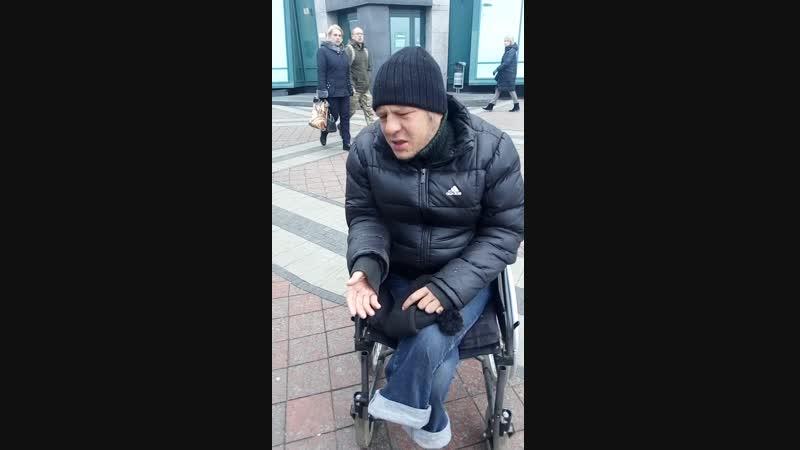 Ветеран 1-й Мировой и борец с фошыздами опять побирается