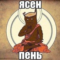 Иван Факофф