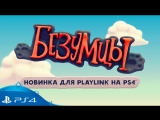 «Безумцы» - трейлер к выходу игры