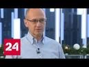 Сергей Кириенко: Росатом - лидер на мировом рынке атомной энергетики - Россия 24