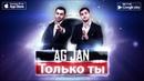 AG JAN - ТОЛЬКО ТЫ OFFICIAL New Music 2018 █▬█ █ ▀█▀