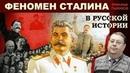 ФЕНОМЕН СТАЛИНА В РУССКОЙ ИСТОРИИ. Александр ПЫЖИКОВ