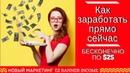 как заработать денег в интернете быстро и без обмана. EZ Banner Income новый маркетинг