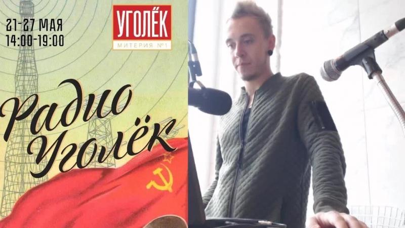 Live Уголек Митерия № 1