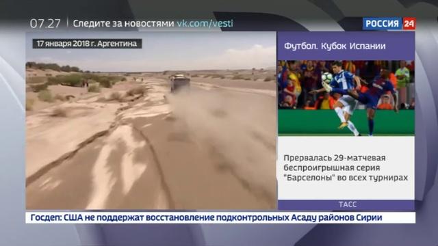 Новости на Россия 24 Экипаж Эдуарда Николаева опустился на второе место в зачете грузовиков ралли Дакар