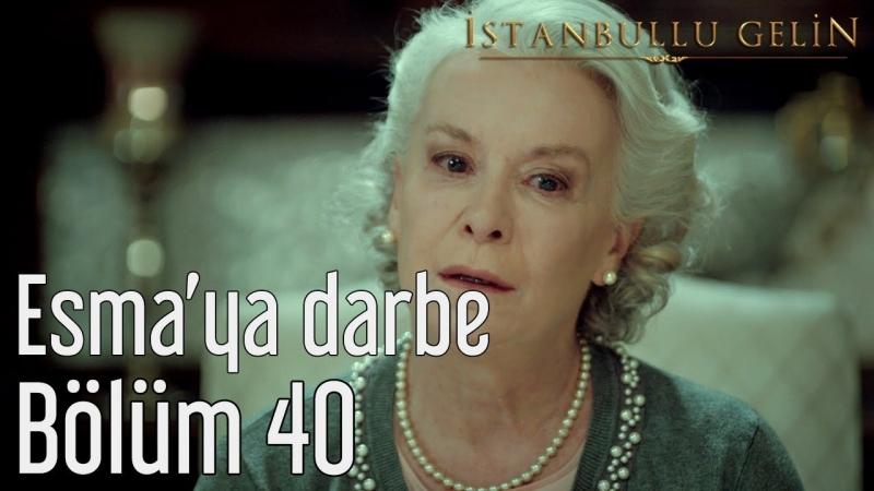 40 Bölüm Esmaya Darbe