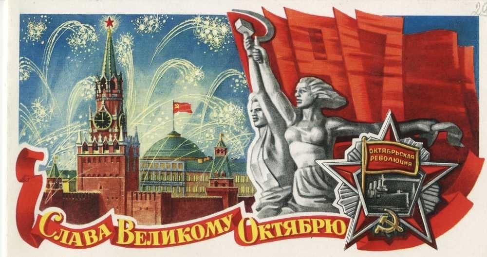 Открытки 101 годовщина октябрьской революции