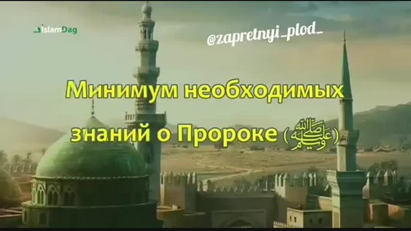 пророк Мухаммад саллаллаху алейхи вассалам