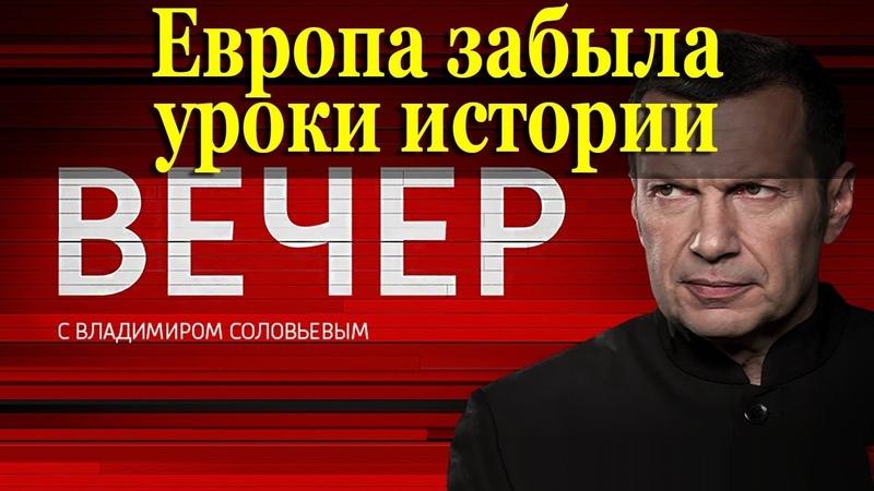 Европа забыла уроки истории. Вечер с Владимиром Соловьевым от 20.09.2018