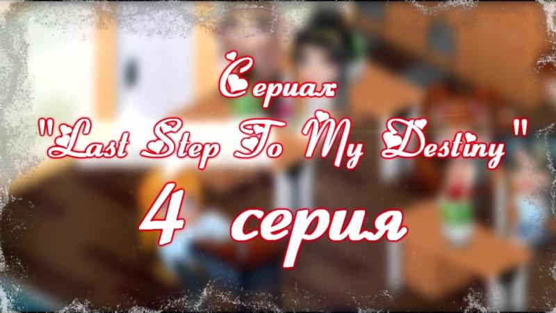 Интро к 4 серии)0)