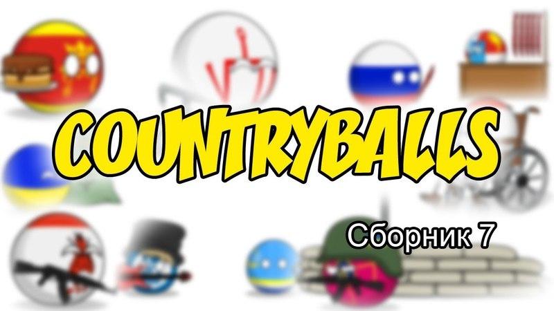 Countryballs ( Сборник 7 )