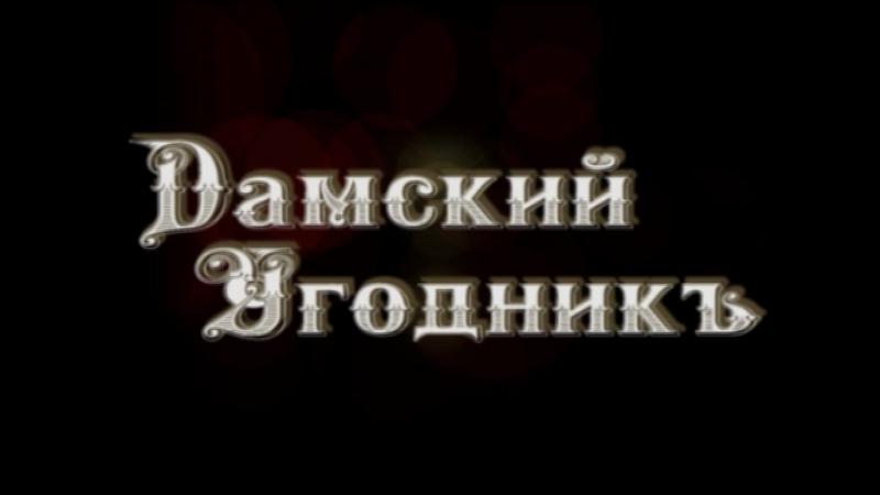 Дамский угодник Фейсфитнес 16 08 18