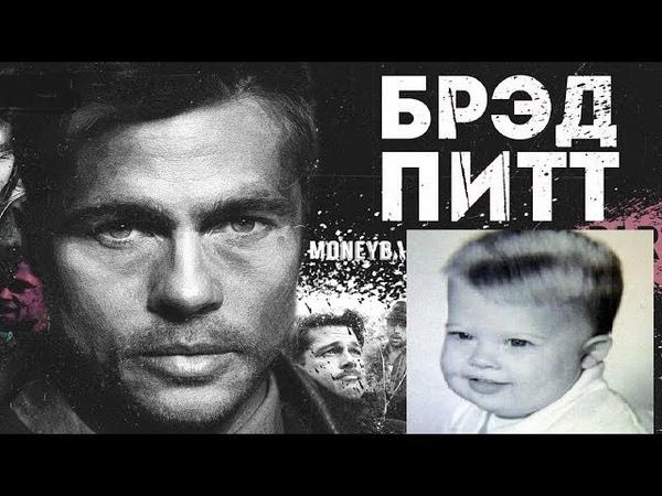 КАК ЖИВЕТ БРЭД ПИТТ | Brad Pitt Тогда и сейчас