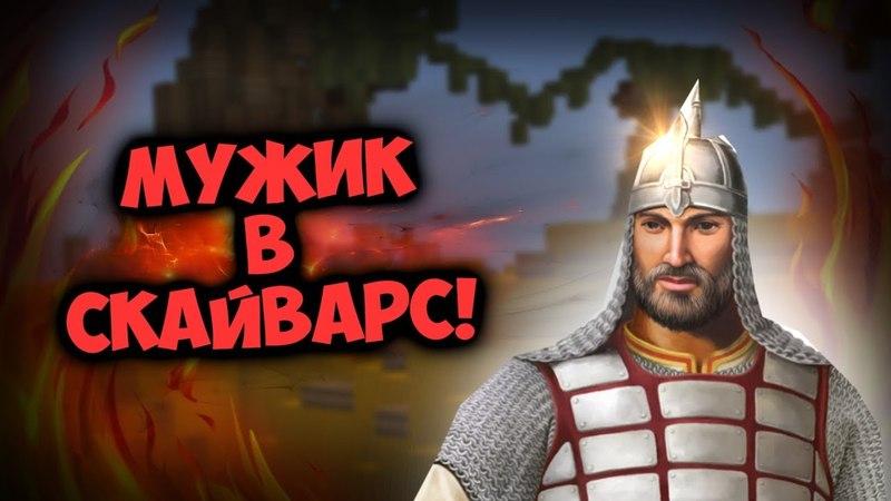 МУЖИК ИГРАЕТ В СКАЙВАРС!   SKY WARS 58   Minecraft Vimeworld