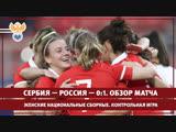 Женские национальные сборные. Контрольная игра. Сербия — Россия — 0:1. Обзор матча