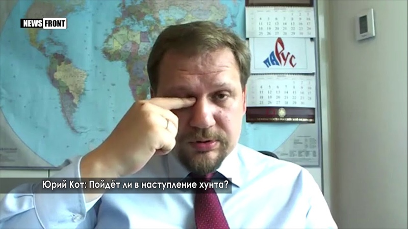 Юрий Кот: Пойдёт ли в наступление хунта?
