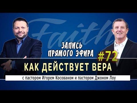 Как действует вера - Запись прямого эфира от 29/01/2018г.
