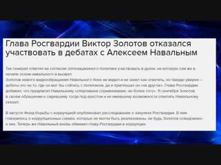 Навальный победил Золотова_ а Путин мечтает о ядер.mp4