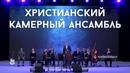 Христианский камерный ансамбль Е Н Пушкова в Киеве
