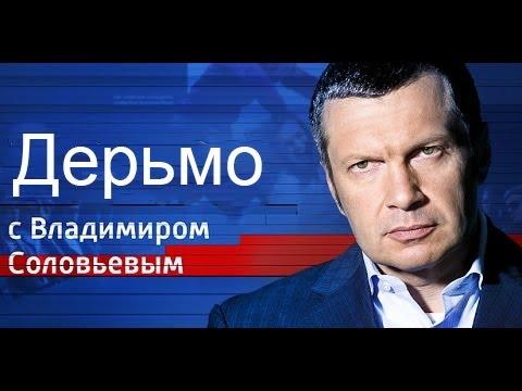 Соловьев съехал с катушек. Митинги 12 июня