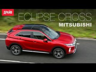 Mitsubishi Eclipse Cross тест-драйв с Никитой Гудковым