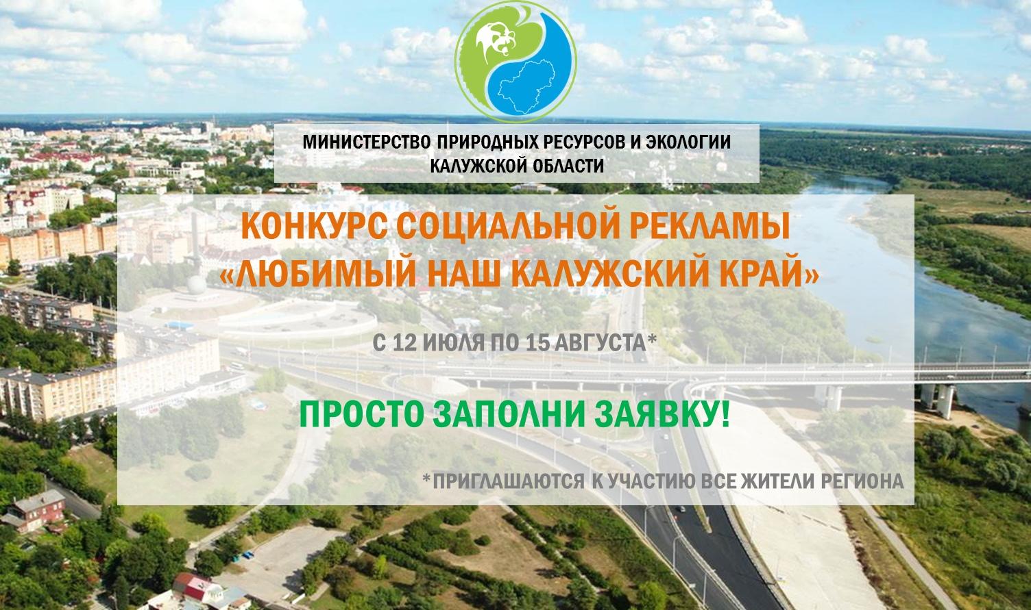 Калужан приглашают принять участие  в разработке слогана региона