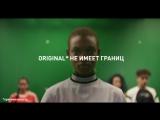 adidas Originals | ORIGINAL не имеет границ