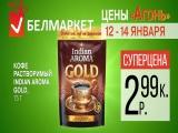 Акция в Белмаркет! С 12 по 14 января кофе Indian Aroma Gold всего за 2 руб. 99 коп.!