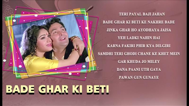 Bade Ghar Ki Beti 1989 _Video Songs _ Meenakshi Sheshadri, Rishi Kapoor
