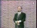 Смехопанорама (ОРТ, 1995) Михаил Задорнов