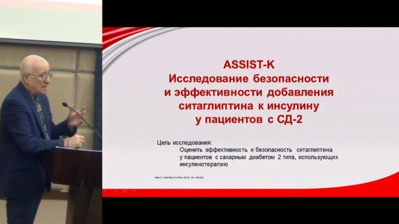 Мкртумян А.М., Высокоэффективные ингибиторы ДПП-4. ..