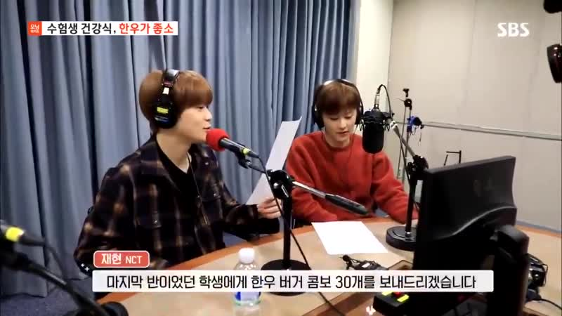 SBS Morning news to support college entrance exam