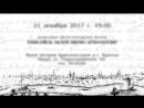 Енисейск белое пятно археологии (презентация в г. Братске 21 декабря 2017 года)