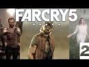 ЕЖЪ и сектанто  2  Far Cry 5