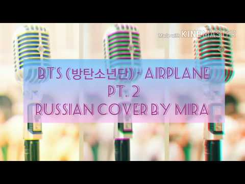 BTS (방탄소년단) - Airplane pt.2 / RUSSIAN COVER BY MIRA