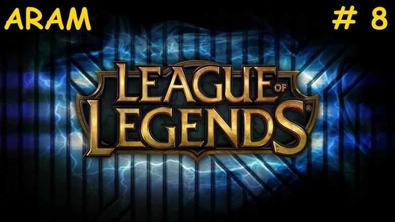 League of Legends Просто LoL ARAM 8