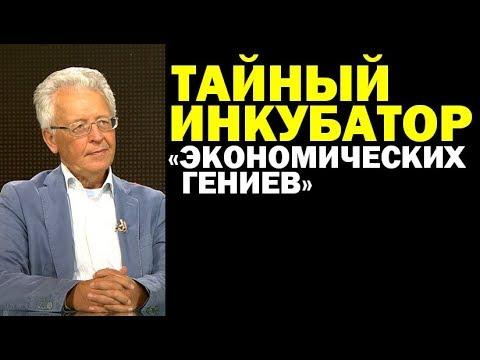 Валентин Катасонов тайный инкубатор «экономических гениев» 14.08.2018