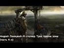 Андрей Левицкий-Я-сталкер.Трое против зоны (часть 4-я)