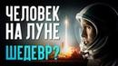 Человек на луне НОВЫЙ ШЕДЕВР обзор фильма