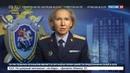 Новости на Россия 24 • СК обвинил Тельмана Исмаилова в двойном убийстве