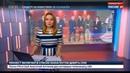Новости на Россия 24 В Берлине перед ЧМ 2018 по футболу открылся Русский дом болельщика